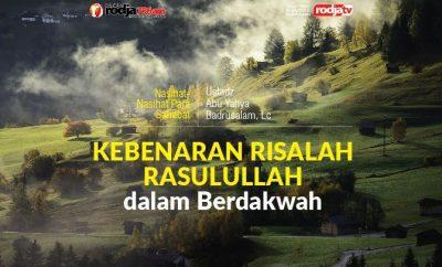 Download mp3 kajian tentang Kebenaran Risalah Rasulullah Dalam Berdakwah