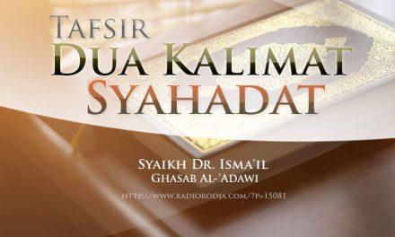 Tafsir Dua Kalimat Syahadat (Syaikh Dr. Isma'il Ghasab Al-'Adawi)