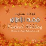 Adab Berbicara – Bagian ke-3 – Kitab Fiqhul Akhlaq (Ustadz Abu Yahya Badrusalam, Lc.)