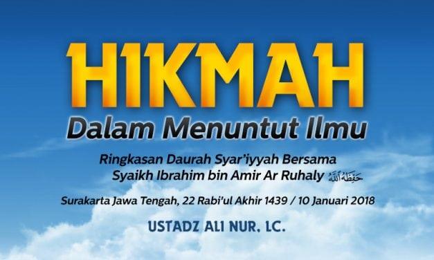 Hikmah Dalam Menuntut Ilmu – Ringkasan Daurah Syar'iyyah Bersama Syaikh Ibrahim bin Amir Ar Ruhaly