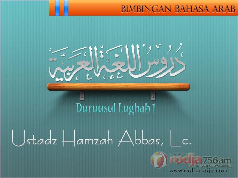 Pelajaran Bahasa Arab: Durusul Lughah 1 – Halaman 1-40 – Album Bagian ke-1 (Ustadz Hamzah Abbas, Lc.)